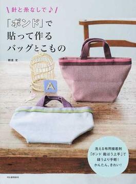 針と糸なしで「ボンド」で貼って作るバッグとこもの 改訂新版