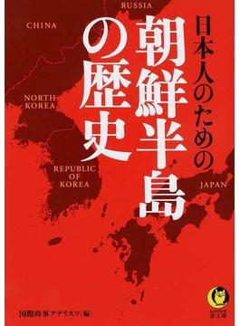 日本人のための朝鮮半島の歴史(KAWADE夢文庫)
