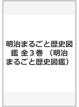 明治まるごと歴史図鑑 全3巻