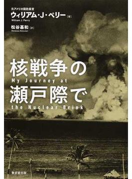 核戦争の瀬戸際での通販/ウィリ...