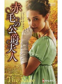 赤毛の公爵夫人(ハーレクイン・ヒストリカル・スペシャル)