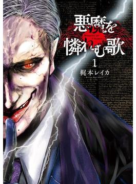 【全1-3セット】悪魔を憐れむ歌(バンチコミックス)