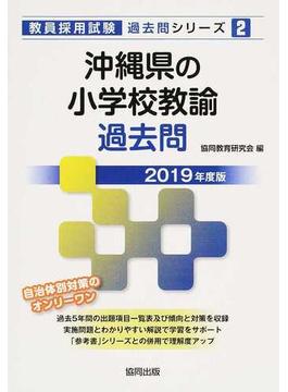沖縄県の小学校教諭過去問 2019年度版
