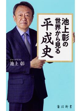 池上彰の世界から見る平成史(角川新書)