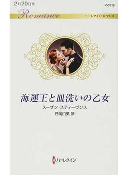 海運王と皿洗いの乙女(ハーレクイン・ロマンス)