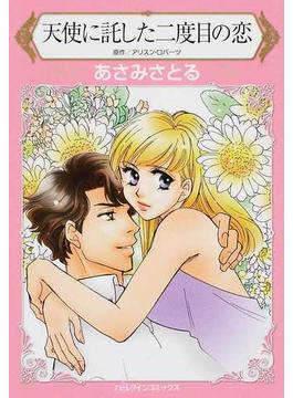 天使に託した二度目の恋 (ハーレクインコミックス)(ハーレクインコミックス)
