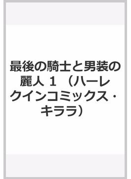 最後の騎士と男装の麗人 1 (ハーレクインコミックス★キララ)