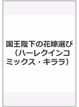 国王陛下の花嫁選び (ハーレクインコミックス★キララ)