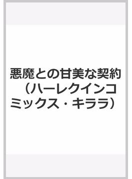 悪魔との甘美な契約 (ハーレクインコミックス★キララ)