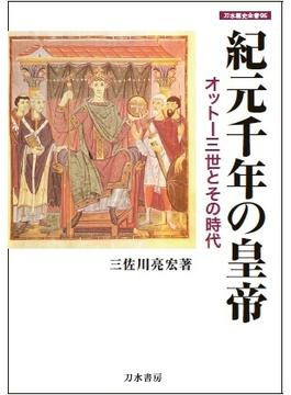 紀元千年の皇帝 オットー三世とその時代