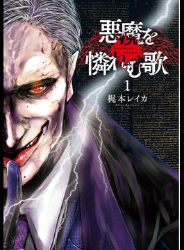 悪魔を憐れむ歌(BUNCH COMICS) 3巻セット(バンチコミックス)