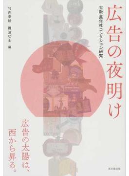 広告の夜明け 大阪・萬年社コレクション研究