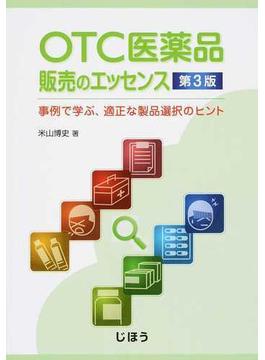 OTC医薬品販売のエッセンス 事例で学ぶ、適正な製品選択のヒント 第3版