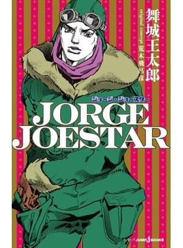 JORGE JOESTAR(ジャンプジェイブックスDIGITAL)