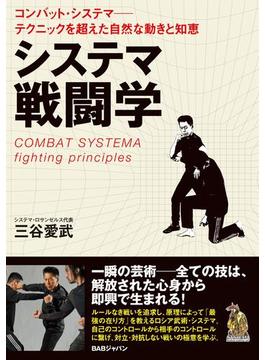 システマ戦闘学