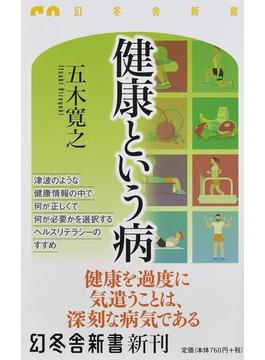 健康という病(幻冬舎新書)