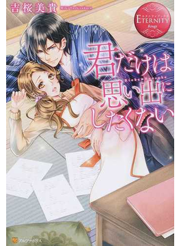 君だけは思い出にしたくない Rinka & Ryosuke(エタニティブックス・赤)