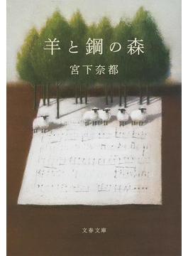羊と鋼の森(文春文庫)