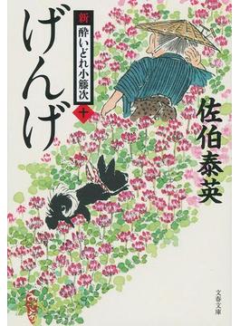 げんげ(文春文庫)