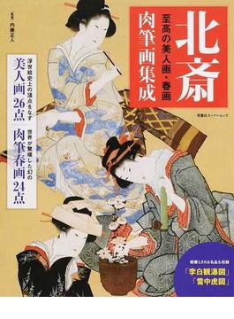 北斎肉筆画集成 至高の美人画・春画(双葉社スーパームック)