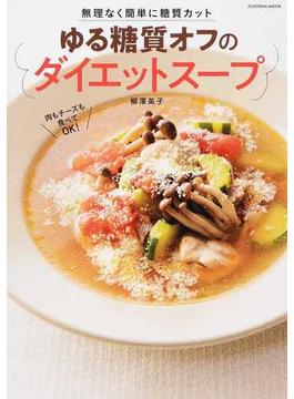 ゆる糖質オフのダイエットスープ 無理なく簡単に糖質カット(扶桑社MOOK)