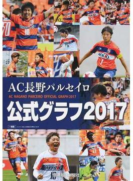 AC長野パルセイロ公式グラフ 2017