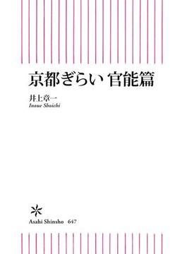 京都ぎらい 官能篇(朝日新書)
