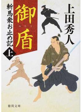 御盾 斬馬衆お止め記 上 新装版(徳間文庫)