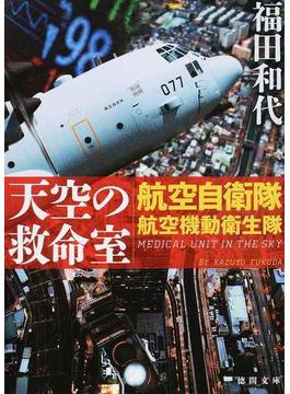 天空の救命室 航空自衛隊航空機動衛生隊(徳間文庫)