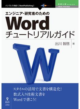 【オンデマンドブック】エンジニア・研究者のためのWordチュートリアルガイド