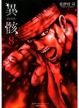 異骸−THE PLAY DEAD/ALIVE− 8 (RYU COMICS)