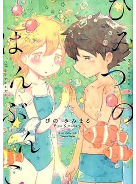 ひみつのはんぶんこ (RYU COMICS)