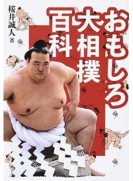 おもしろ大相撲百科
