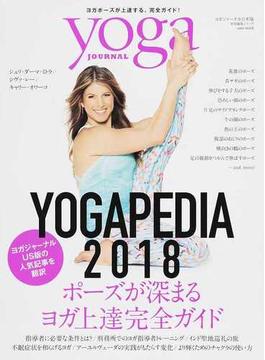 YOGAPEDIA 2018 ポーズが深まるヨガ上達完全ガイド(saita mook)