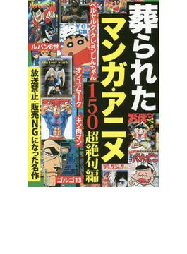 葬られたマンガ・アニメ150  超絶句編