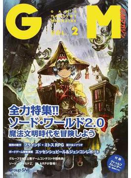 ゲームマスタリーマガジン VOL.2 楽しく遊びたいあなたに、ゲームの魔法を教えてあげよう情報満載マガジン