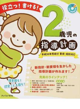 役立つ!書ける!2歳児の指導計画 平成30年度施行要領・指針対応