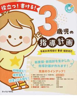 役立つ!書ける!3歳児の指導計画 平成30年度施行要領・指針対応