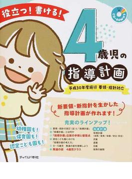 役立つ!書ける!4歳児の指導計画 平成30年度施行要領・指針対応
