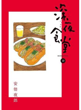 深夜食堂 19(ビッグコミックススペシャル)