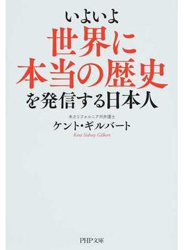 いよいよ世界に本当の歴史を発信する日本人(PHP文庫)