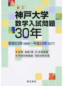神戸大学数学入試問題30年 昭和63年(1988)〜平成29年(2017) 新訂