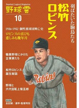 野球雲 Vol.10 羽ばたいた駒鳥たち松竹ロビンス