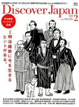 Discover Japan (ディスカバー・ジャパン) 2018年 02月号 [雑誌]