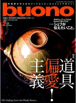 buono(ブォーノ) 2018年 02月号 [雑誌]