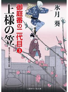 上様の笠(二見時代小説文庫)