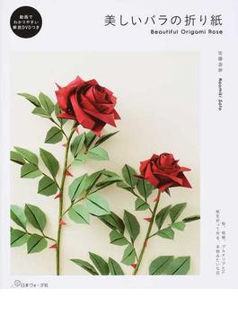 美しいバラの折り紙 桜、桔梗、プルメリアetc.紙を折って作る、本物みたいな花