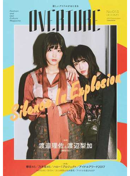 OVERTURE Fashion and Idol Culture Magazine No.013(2017December) RISA WATANABE&RIKA WATANABE from KEYAKIZAKA 46(TOWN MOOK)