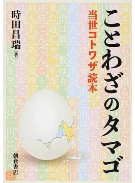 ことわざのタマゴ 当世コトワザ読本