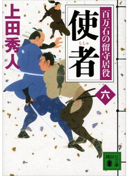 【6-10セット】百万石の留守居役(講談社文庫)